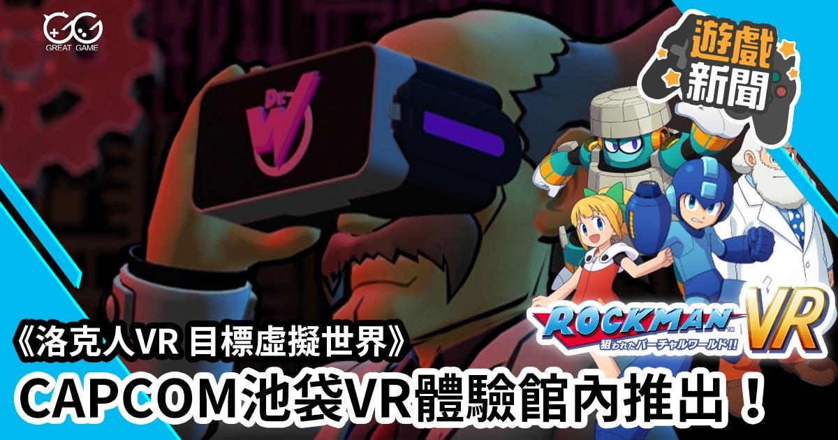 洛克人VR 目標虛擬世界