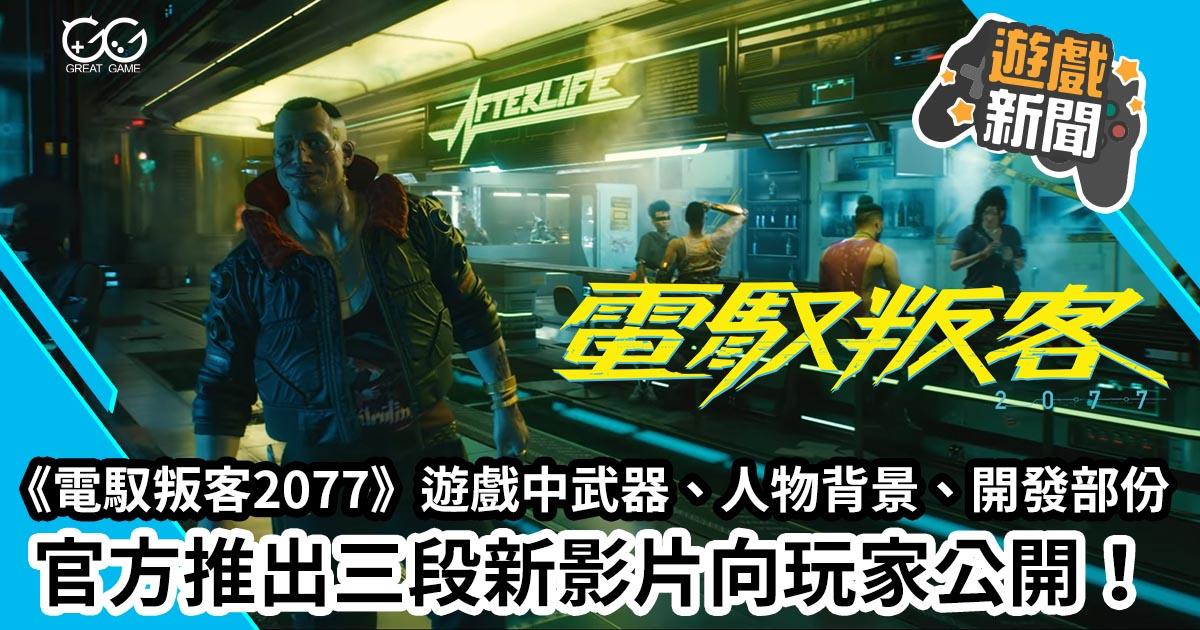 電馭叛客 2077 Cyberpunk 2077