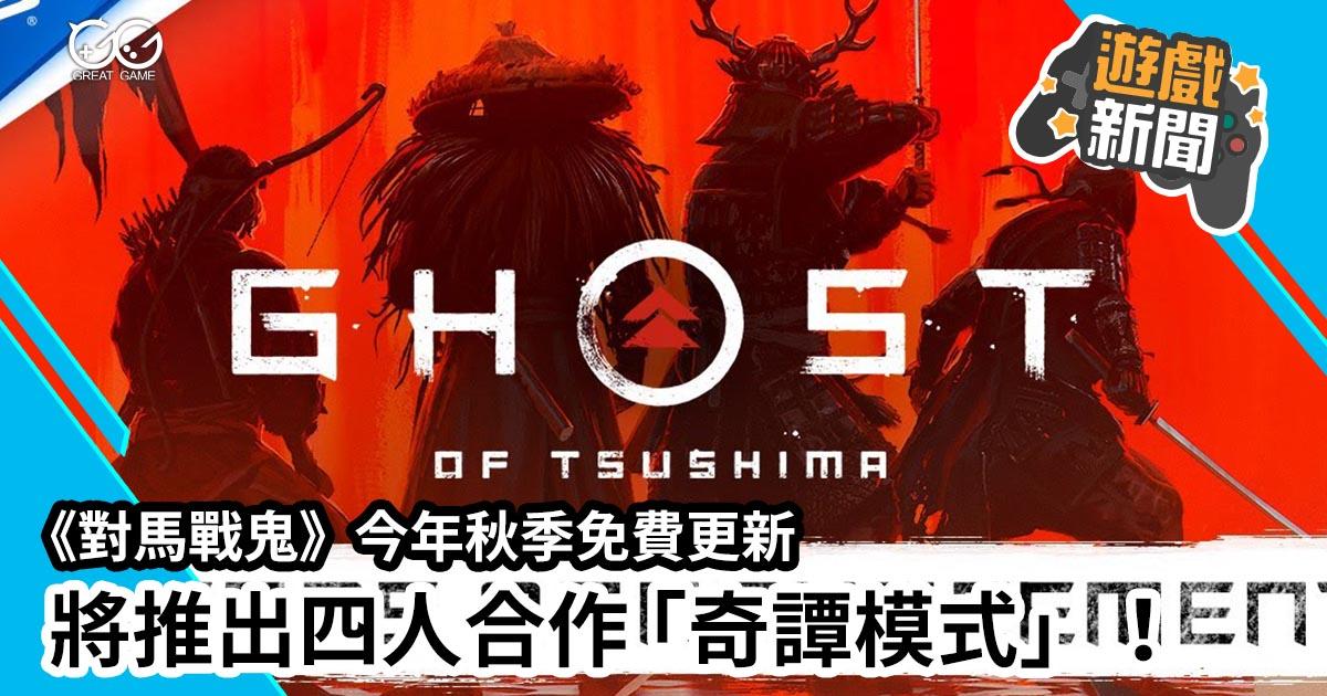 對馬戰鬼 Ghost of Tsushima