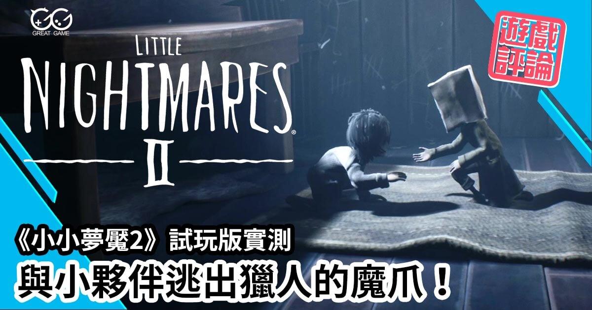 小小夢魘2 Little Nightmare 2