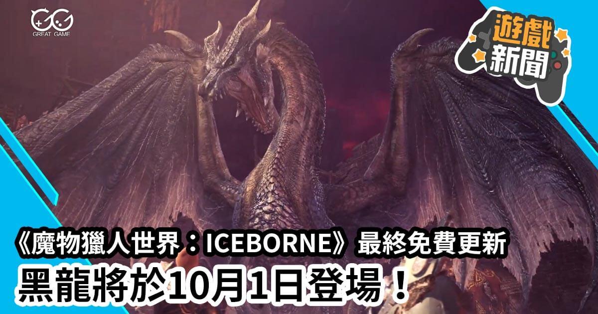 魔物獵人世界:ICEBORNE