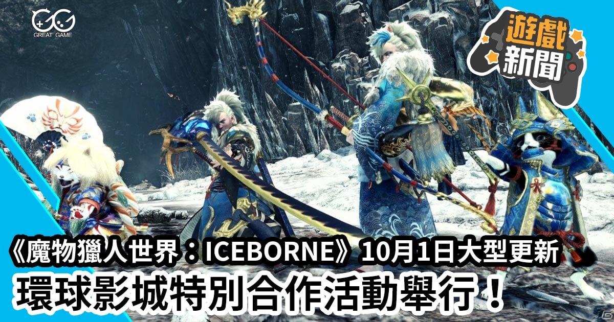 魔物獵人世界:ICEBORNE Monster Hunter World: Iceborne