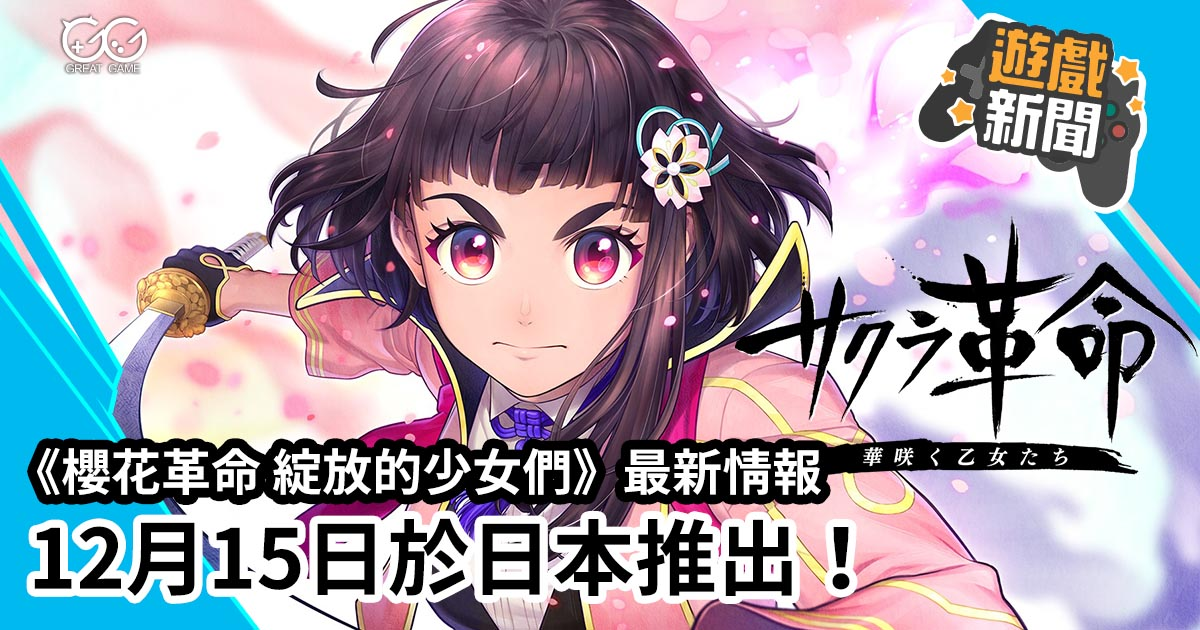 櫻花革命 綻放的少女們