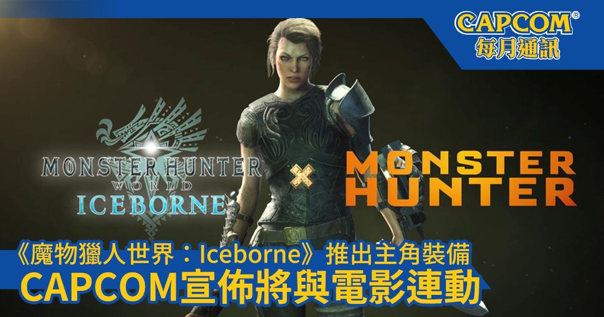 魔物獵人世界:Iceborne Monster Hunter World:Iceborne
