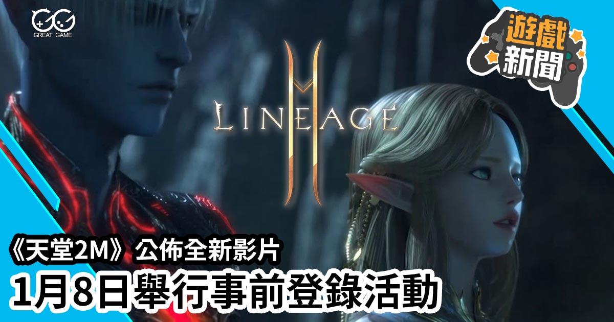 天堂2M Lineage 2M