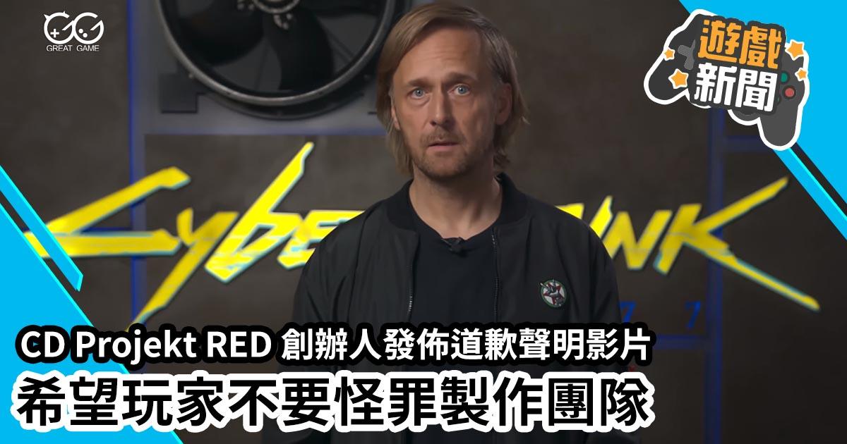 CD Projekt RED 電馭叛客 2077 Cyberpunk 2077