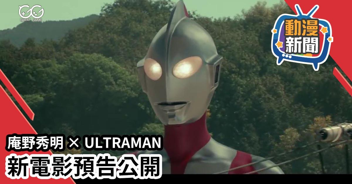 庵野秀明 × ULTRAMAN