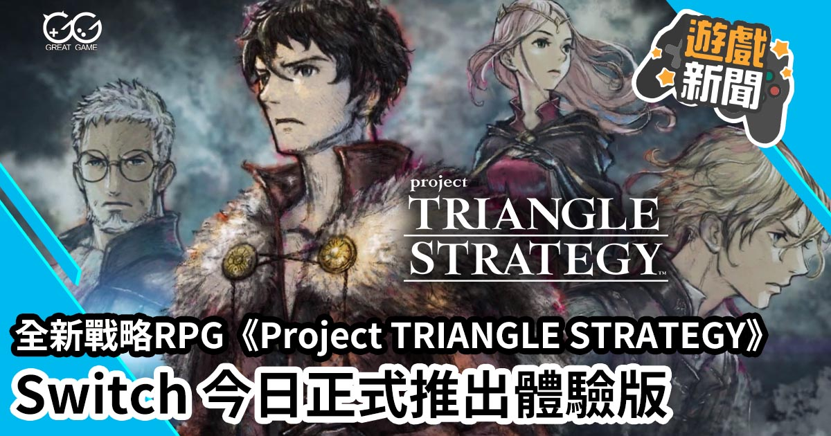 Project TRIANGLE STRATEGYTM