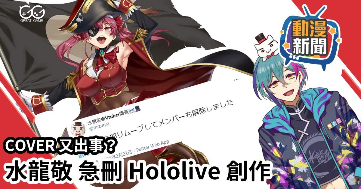 水龍敬 Hololive