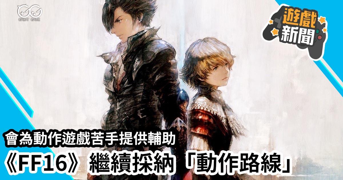 最終幻想16 Final Fantasy 16