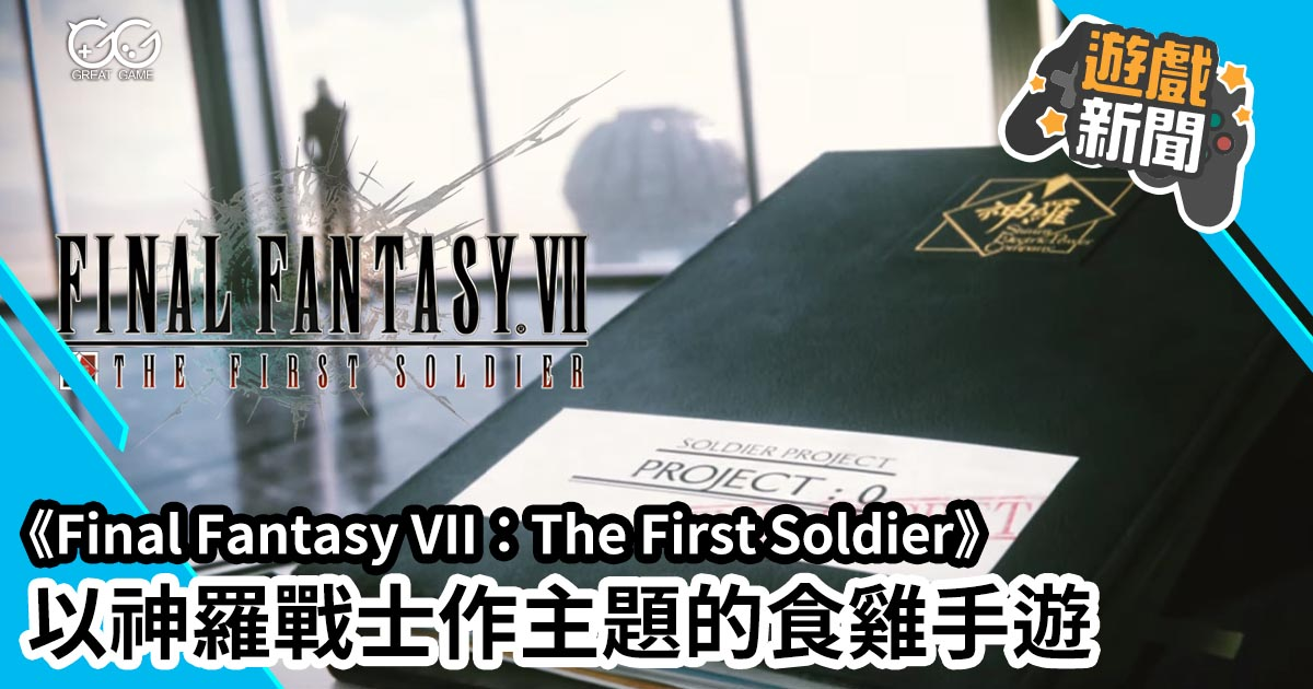 Final Fantasy VII:The First Soldier