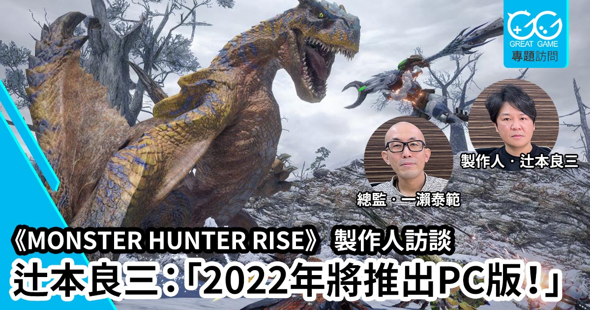 MONSTER HUNTER RISE 魔物獵人 崛起
