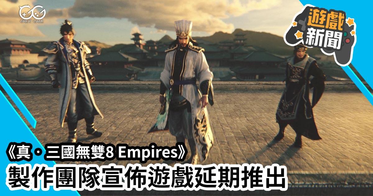 真‧三國無雙8 Empires